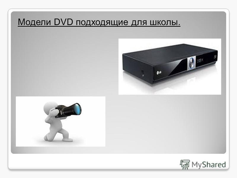 Модели DVD подходящие для школы.