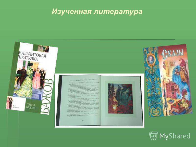 Изученная литература
