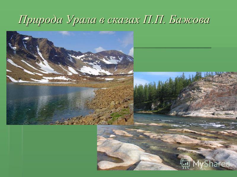 Природа Урала в сказах П.П. Бажова