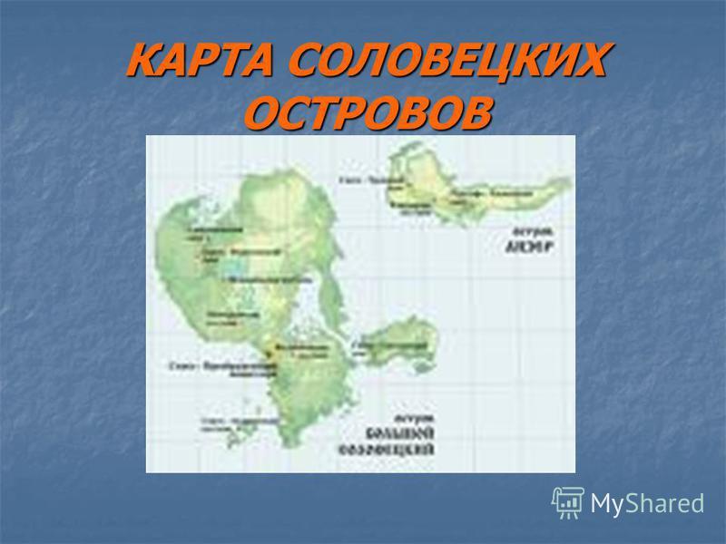 КАРТА СОЛОВЕЦКИХ ОСТРОВОВ