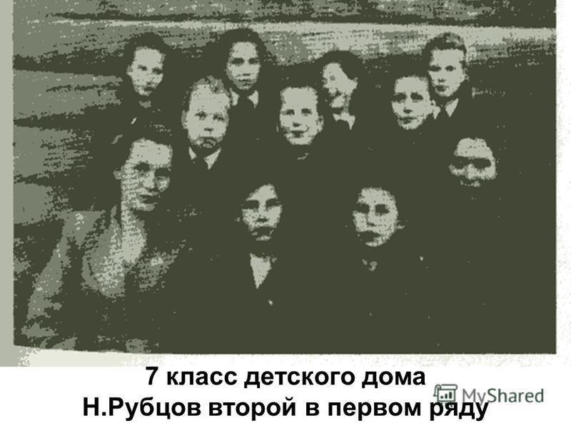 7 класс детского дома Н.Рубцов второй в первом ряду