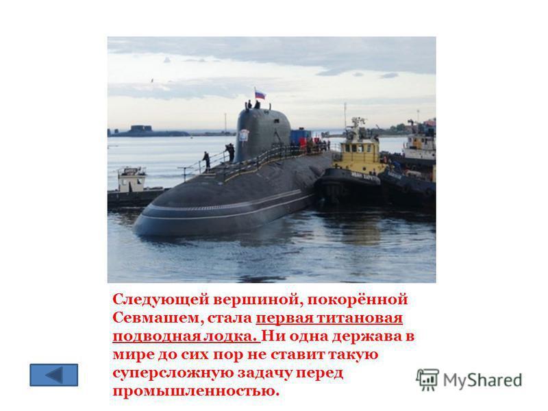 Следующей вершиной, покорённой Севмашем, стала первая титановая подводная лодка. Ни одна держава в мире до сих пор не ставит такую суперсложную задачу перед промышленностью.