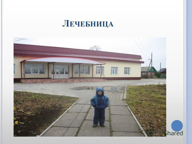 Л ЕЧЕБНИЦА