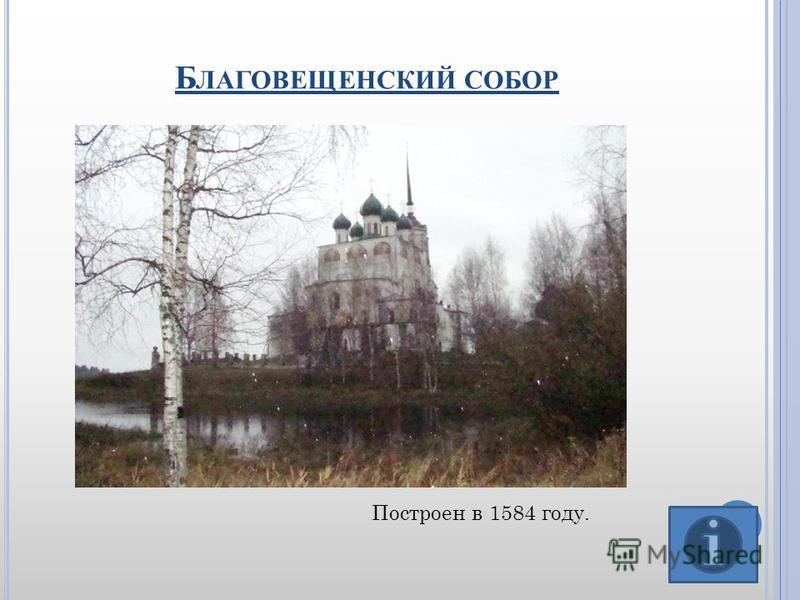 Б ЛАГОВЕЩЕНСКИЙ СОБОР Построен в 1584 году.