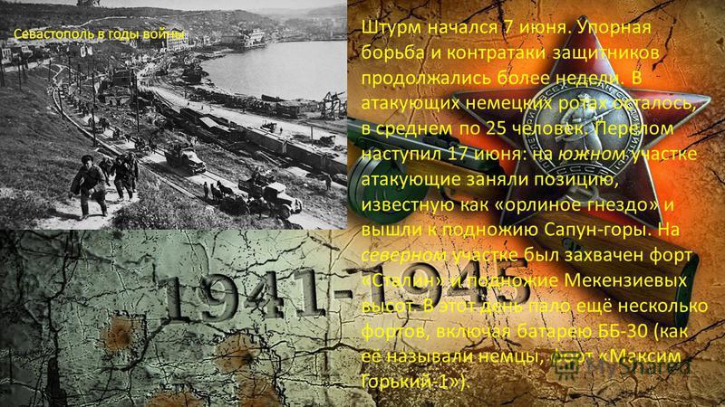 Штурм начался 7 июня. Упорная борьба и контратаки защитников продолжались более недели. В атакующих немецких ротах осталось, в среднем по 25 человек. Перелом наступил 17 июня: на южном участке атакующие заняли позицию, известную как «орлиное гнездо»