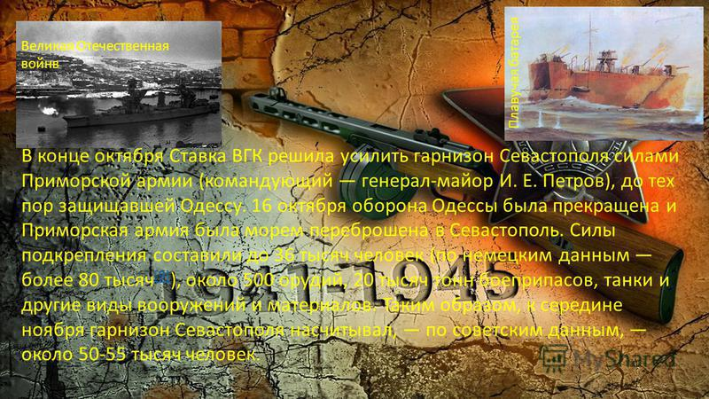 В конце октября Ставка ВГК решила усилить гарнизон Севастополя силами Приморской армии (командующий генерал-майор И. Е. Петров), до тех пор защищавшей Одессу. 16 октября оборона Одессы была прекращена и Приморская армия была морем переброшена в Севас