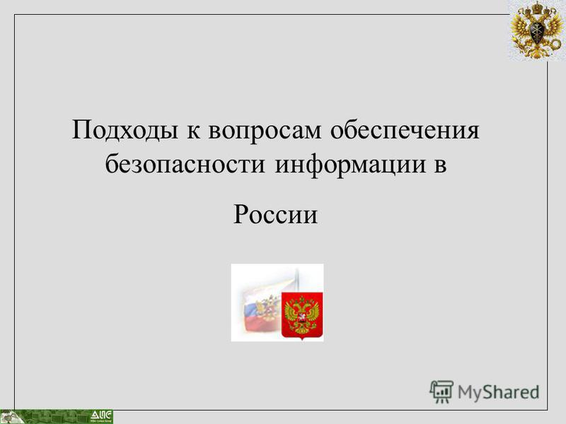 Подходы к вопросам обеспечения безопасности информации в России