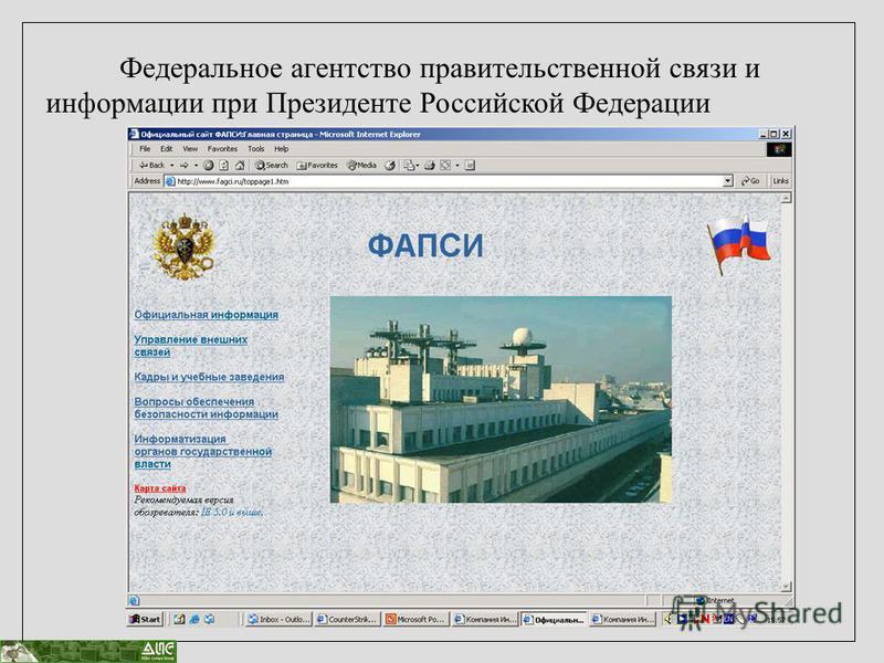 Федеральное агентство правительственной связи и информации при Президенте Российской Федерации