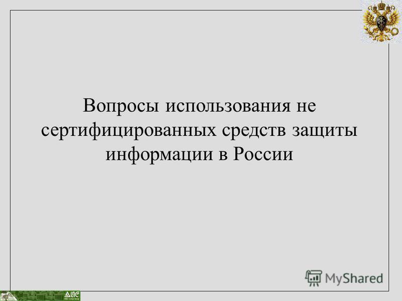 Вопросы использования не сертифицированных средств защиты информации в России