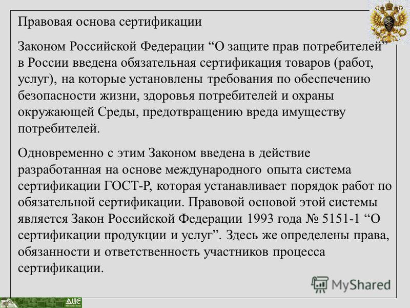 Обязательная сертификация в россии введена орган по сертификация исо/ту16949 в ростове