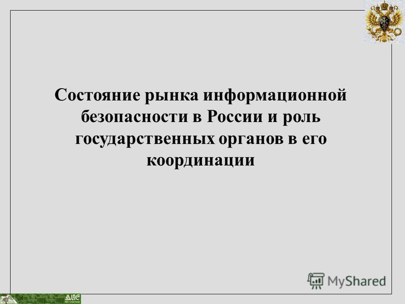 Состояние рынка информационной безопасности в России и роль государственных органов в его координации