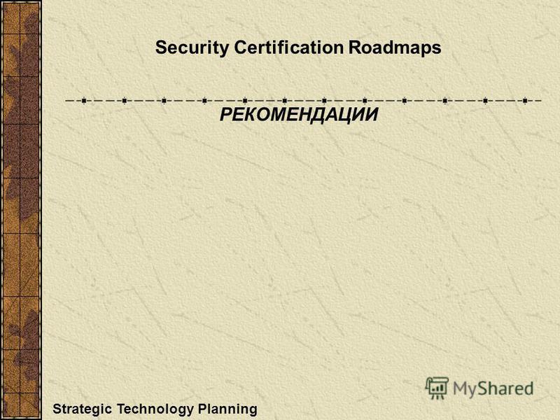 Security Certification Roadmaps РЕКОМЕНДАЦИИ Strategic Technology Planning