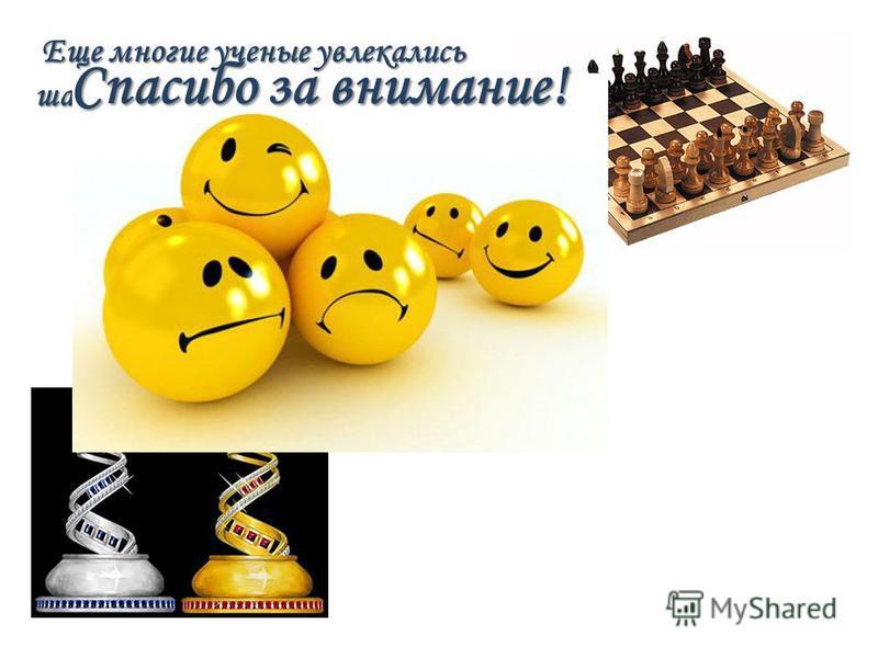 Еще многие ученые увлекались шахматами, но это уже совсем другая история… Спасибо за внимание!