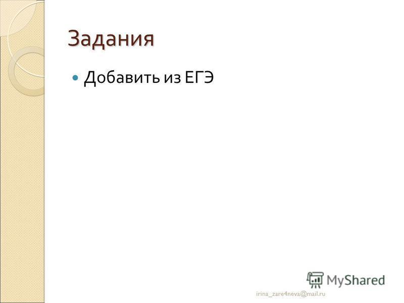 Задания Добавить из ЕГЭ irina_zare4neva@mail.ru