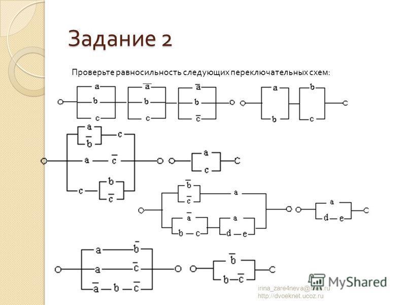 Задание 2 Проверьте равносильность следующих переключательных схем : irina_zare4neva@mail.ru http://dvoeknet.ucoz.ru