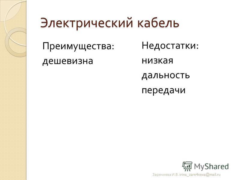 Электрический кабель Преимущества : дешевизна Заречнева И. В. irina_zare4neva@mail.ru Недостатки: низкая дальность передачи