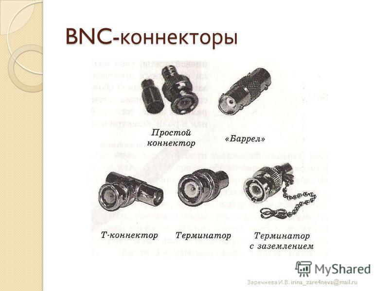 BNC- коннекторы Заречнева И. В. irina_zare4neva@mail.ru