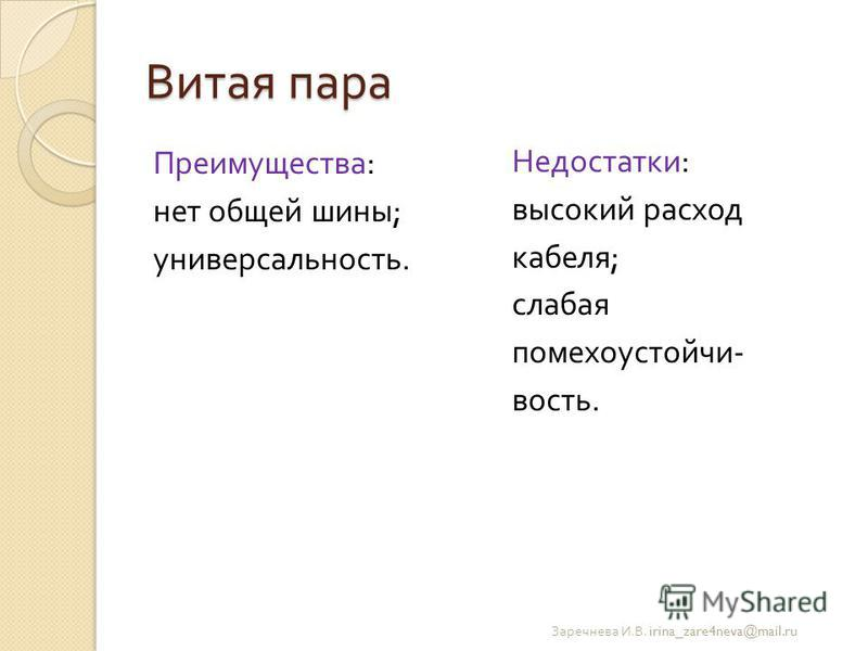 Витая пара Преимущества : нет общей шины ; универсальность. Заречнева И. В. irina_zare4neva@mail.ru Недостатки: высокий расход кабеля; слабая помехоустойчивость.