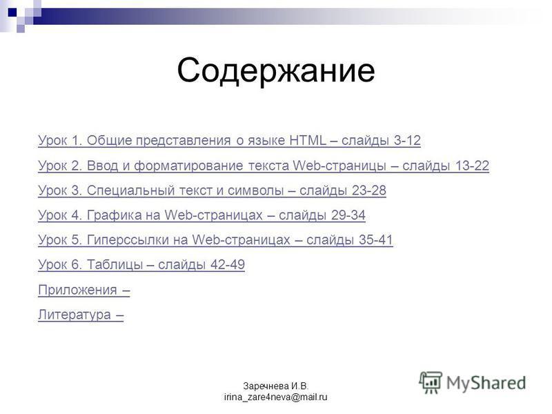 Содержание Урок 1. Общие представления о языке HTML – слайды 3-12 Урок 2. Ввод и форматирование текста Web-страницы – слайды 13-22 Урок 3. Специальный текст и символы – слайды 23-28 Урок 4. Графика на Web-страницах – слайды 29-34 Урок 5. Гиперссылки
