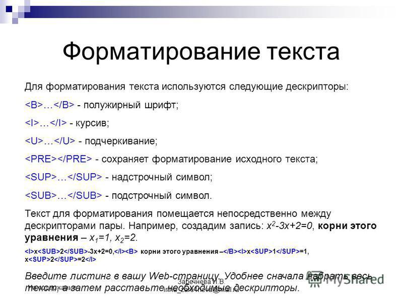 Форматирование текста Для форматирования текста используются следующие дескрипторы: … - полужирный шрифт; … - курсив; … - подчеркивание; - сохраняет форматирование исходного текста; … - надстрочный символ; … - подстрочный символ. Текст для форматиров