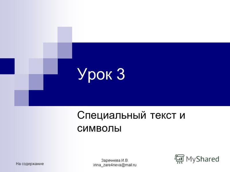 Урок 3 Специальный текст и символы На содержание Заречнева И.В. irina_zare4neva@mail.ru