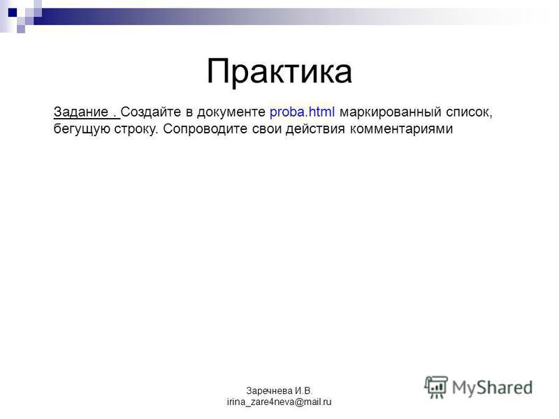 Практика Заречнева И.В. irina_zare4neva@mail.ru Задание. Создайте в документе proba.html маркированный список, бегущую строку. Сопроводите свои действия комментариями