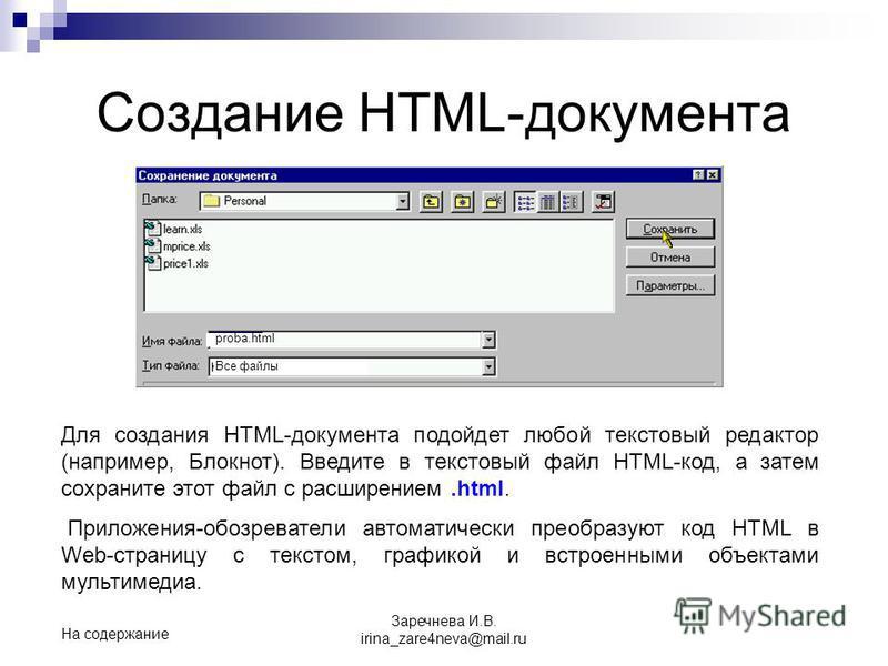 Создание HTML-документа Для создания HTML-документа подойдет любой текстовый редактор (например, Блокнот). Введите в текстовый файл HTML-код, а затем сохраните этот файл с расширением.html. Приложения-обозреватели автоматически преобразуют код HTML в
