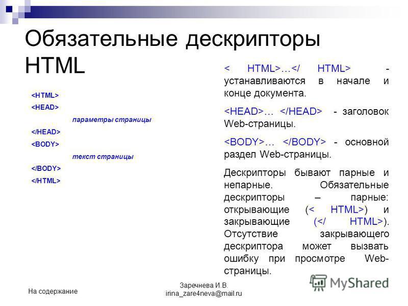Обязательные дескрипторы HTML параметры страницы текст страницы … - устанавливаются в начале и конце документа. … - заголовок Web-страницы. … - основной раздел Web-страницы. Дескрипторы бывают парные и непарные. Обязательные дескрипторы – парные: отк