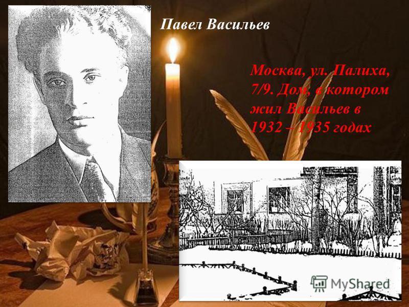 Павел Васильев Москва, ул. Палиха, 7/9. Дом, в котором жил Васильев в 1932 – 1935 годах