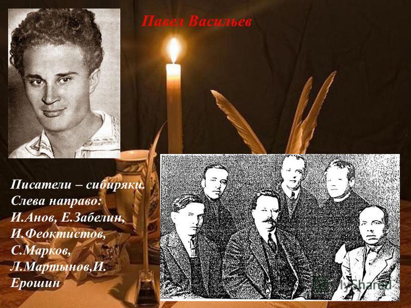 Писатели – сибиряки. Слева направо: И.Анов, Е.Забелин, И.Феоктистов, С.Марков, Л.Мартынов,И. Ерошин Павел Васильев
