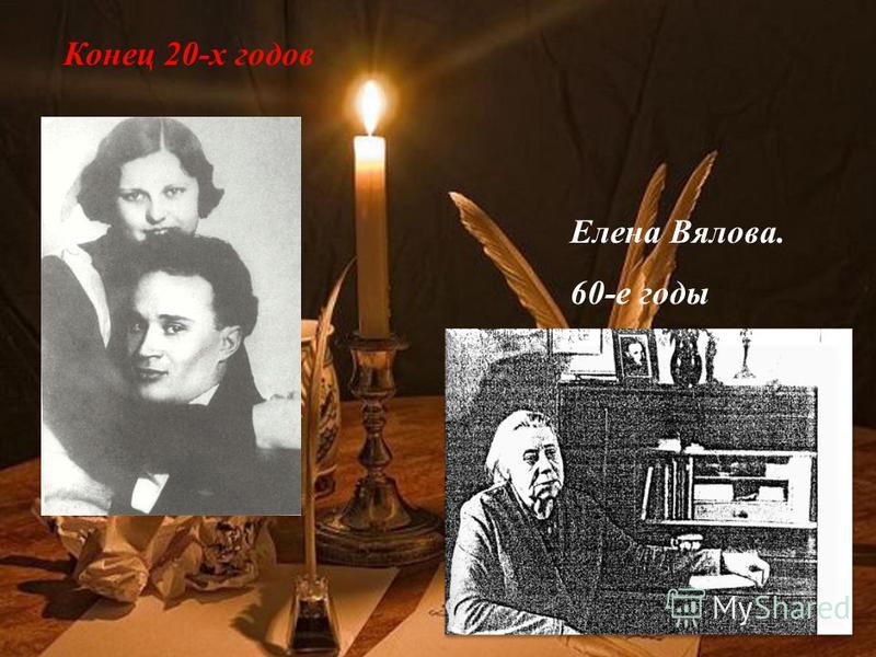 Елена Вялова. 60-е годы Конец 20-х годов