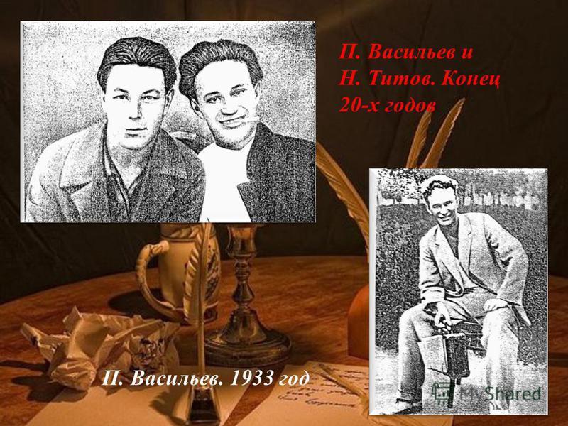 П. Васильев и Н. Титов. Конец 20-х годов П. Васильев. 1933 год