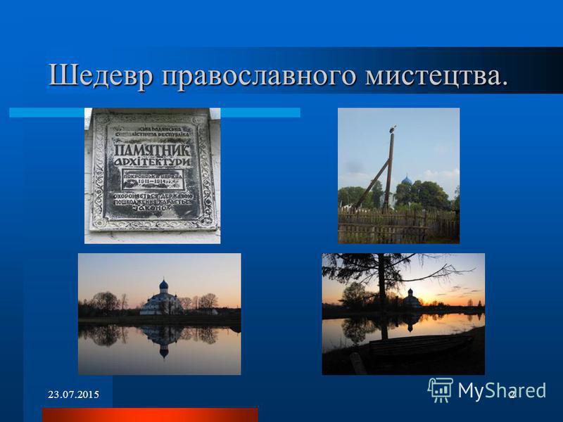 23.07.20152 Шедевр православного мистецтва.