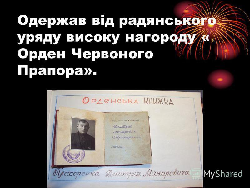 Одержав від радянського уряду високу нагороду « Орден Червоного Прапора».