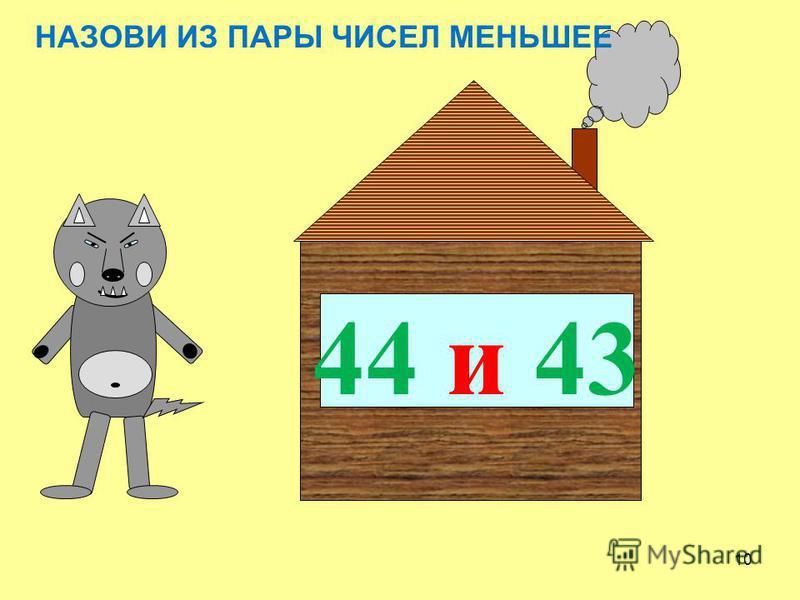 9 88 и 8 НАЗОВИ ИЗ ПАРЫ ЧИСЕЛ БОЛЬШЕЕ