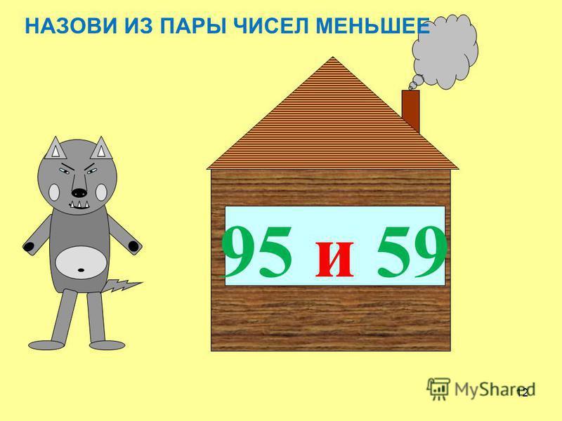 11 56 и 57 НАЗОВИ ИЗ ПАРЫ ЧИСЕЛ МЕНЬШЕЕ