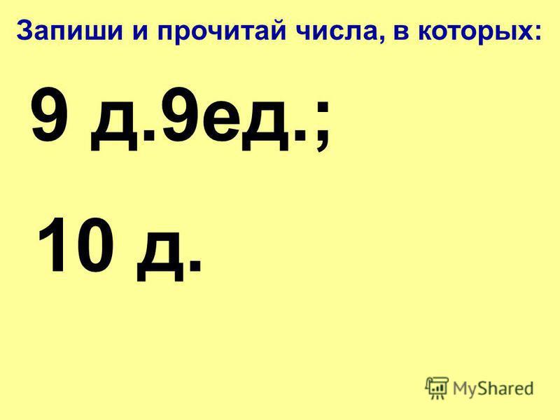 6 д.; 2 д. 3 ед.;