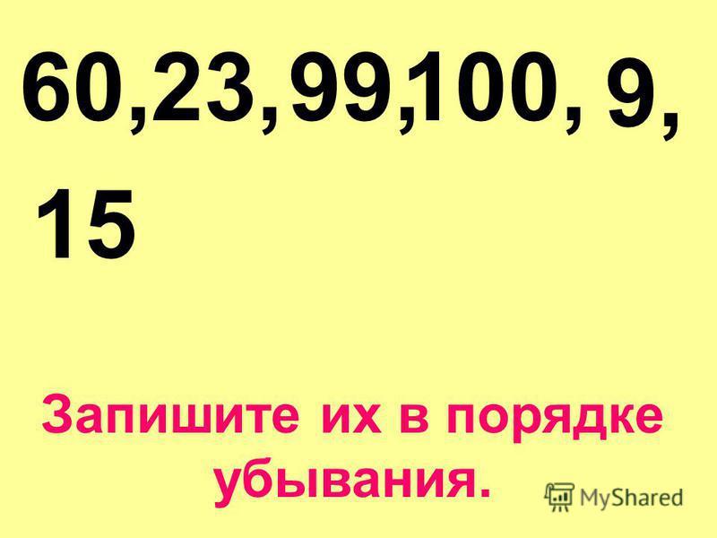 Запиши и прочитай числа, в которых: 9 ед.; 1 д. 5 ед.