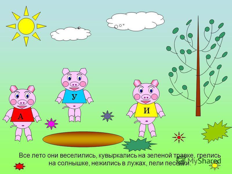 2 Жили-были три поросенка, три брата – Ниф-Ниф, Нуф-Нуф и Наф-Наф. АИ У