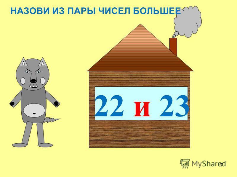 6 25 и 52 НАЗОВИ ИЗ ПАРЫ ЧИСЕЛ БОЛЬШЕЕ