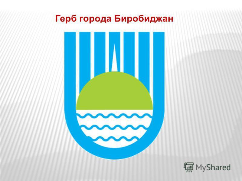 Герб города Биробиджан
