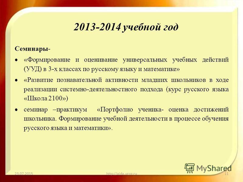 2013-2014 учебной год Семинары- «Формирование и оценивание универсальных учебных действий (УУД) в 3-х классах по русскому языку и математике» «Развитие познавательной активности младших школьников в ходе реализации системно-деятельностного подхода (к