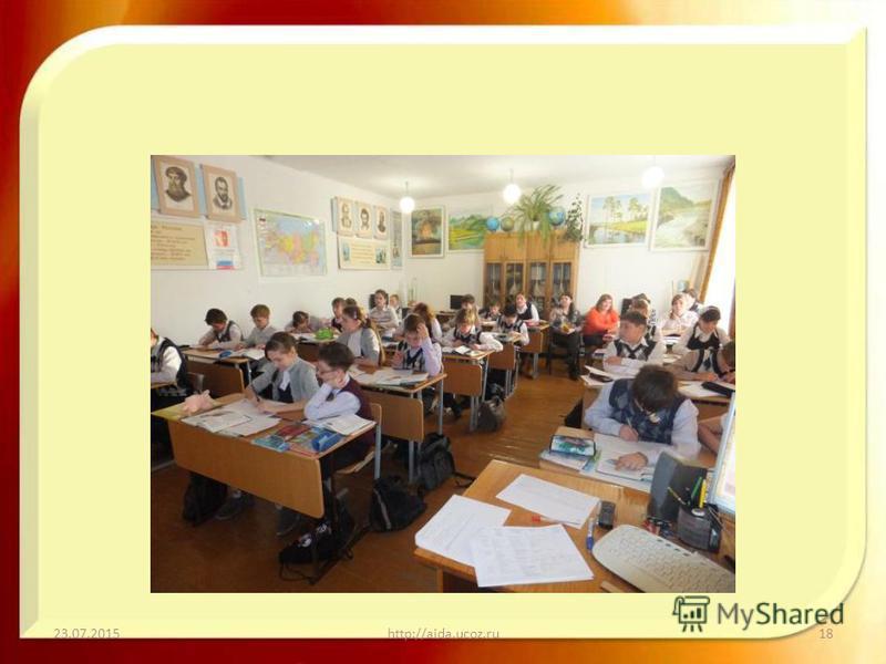 23.07.2015http://aida.ucoz.ru18
