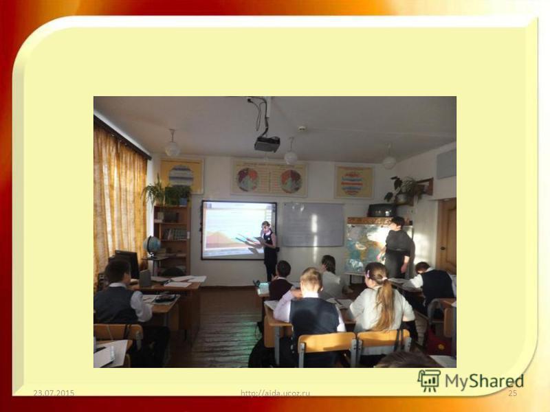 23.07.2015http://aida.ucoz.ru25