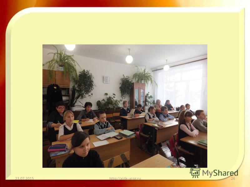 23.07.2015http://aida.ucoz.ru26