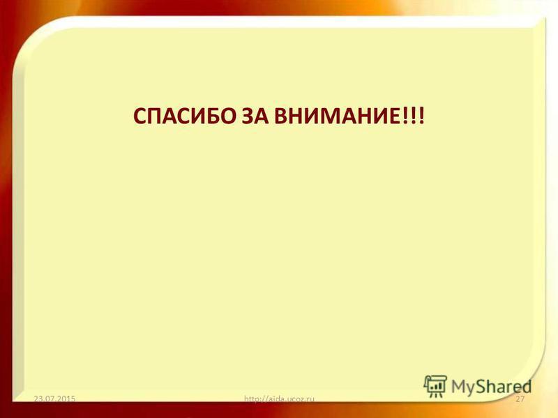СПАСИБО ЗА ВНИМАНИЕ!!! 23.07.2015http://aida.ucoz.ru27