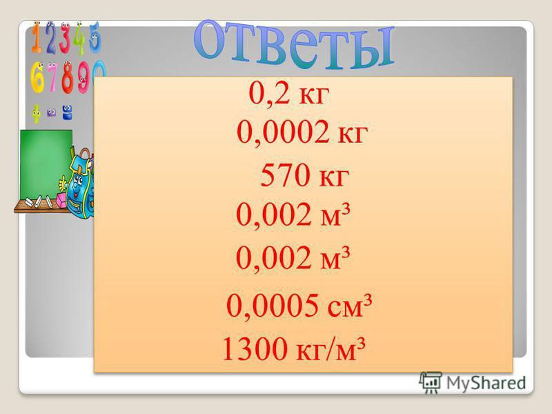 0,2 кг 0,0002 кг 570 кг 0,002 м³ 0,0005 см³ 1300 кг/м³