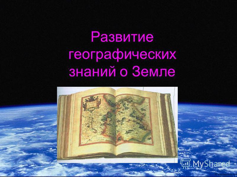 Развитие географических знаний о Земле