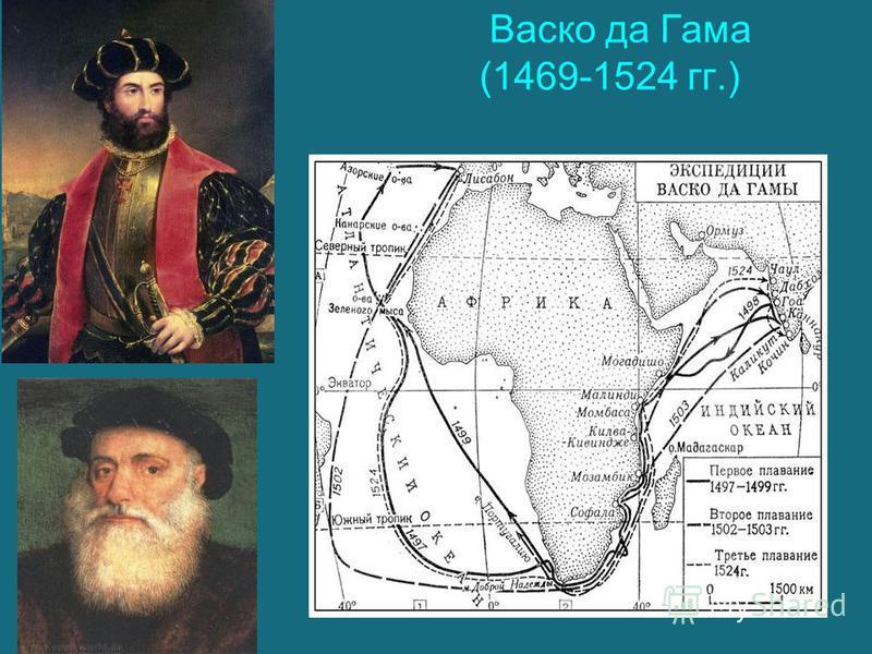 Васко да Гама (1469-1524 гг.)