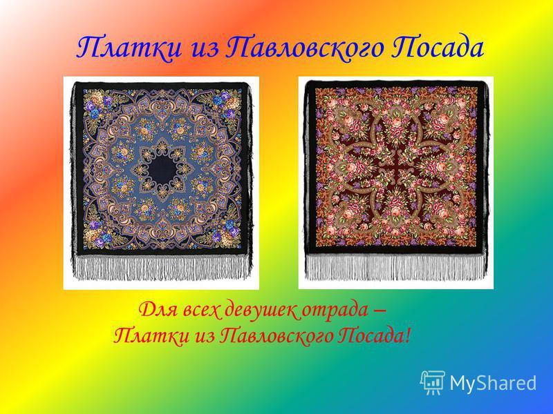 Платки из Павловского Посада Для всех девушек отрада – Платки из Павловского Посада!